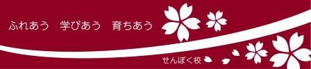 秋田県立大曲支援学校せんぼく校